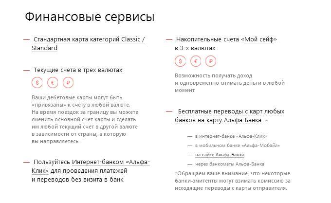 финансовые сервисы эконом альфа банк