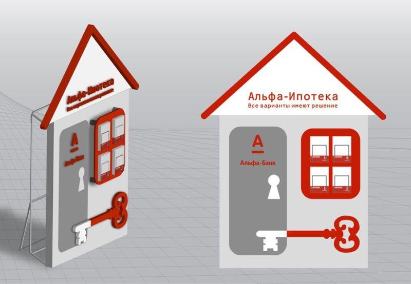 ипотека и кредит альфа банк