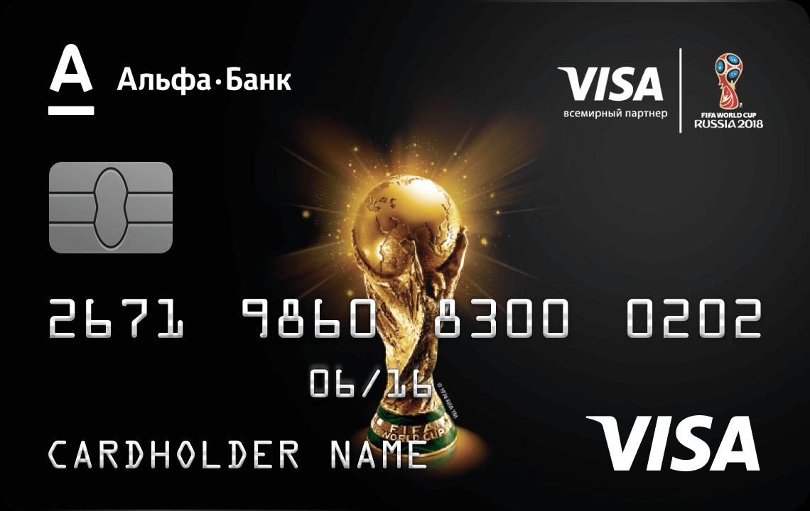 кредитная карта fifa