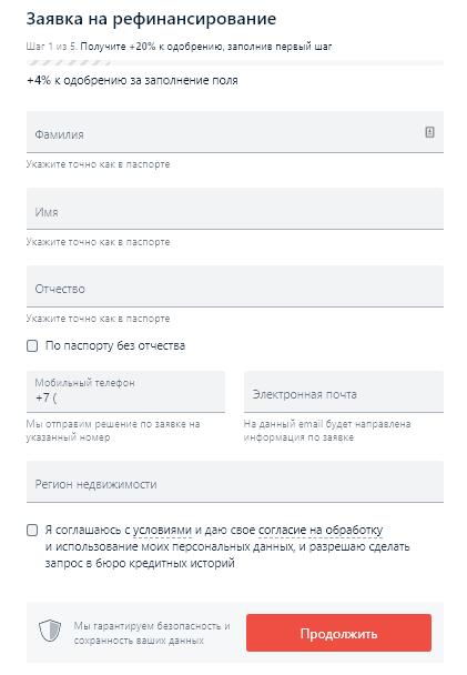 Анкета заявки на рефинансирование ипотеки