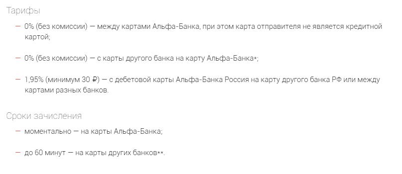 Размер комиссии за перевод