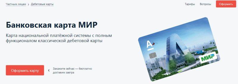 карта мир альфа банк заявка