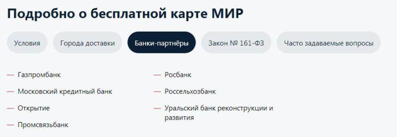 мир альфа банк партнеры