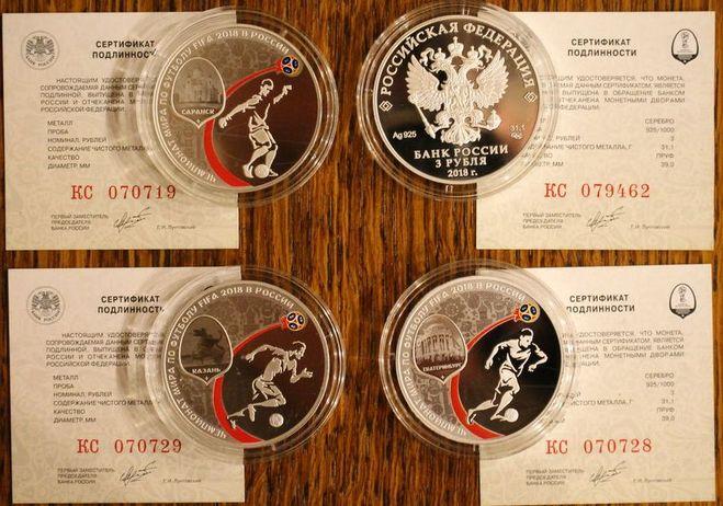 Монеты чемпионата по футболу 2018