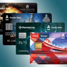Несколько кредитных карт в Альфа-Банке