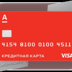 Альфа-Банк — карта предварительно одобрена