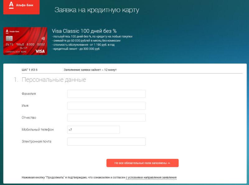 заявка на кредитку альфа банк