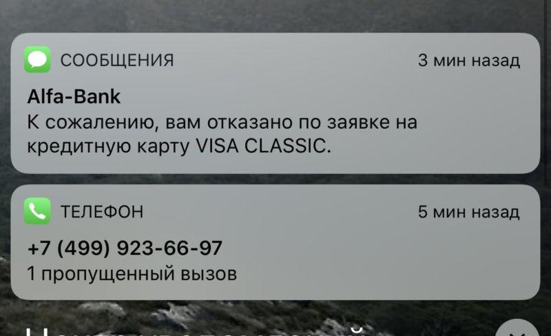 отказ кредитная карта альфа банк