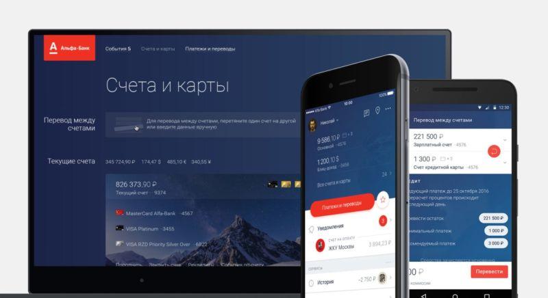 приложение альфа банк