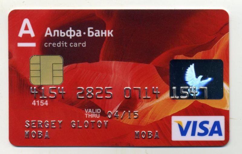 просрочен срок действия карты Альфа-Банка