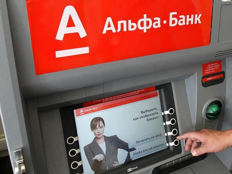 внесение денег альфа банк