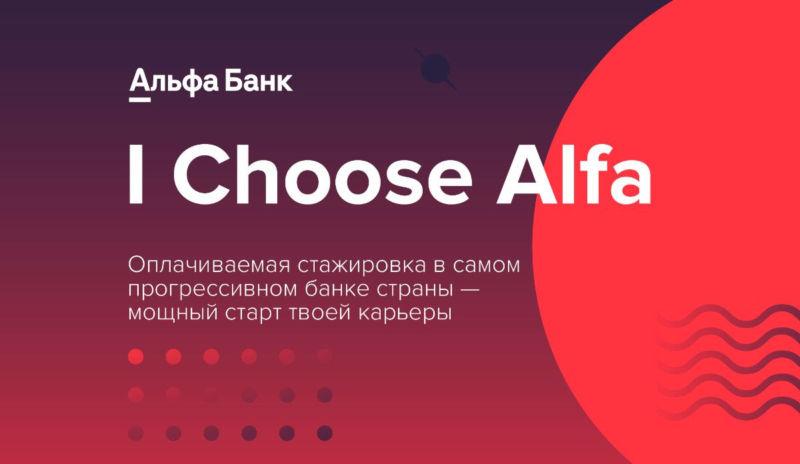 программа стажировки choose alfa