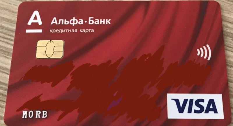 транш можно получить почти по любой кредитке альфы